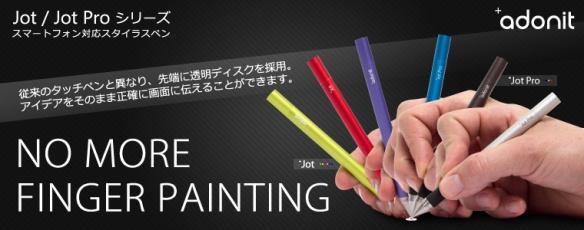 nexus7用うにスタイラスペンを購入!