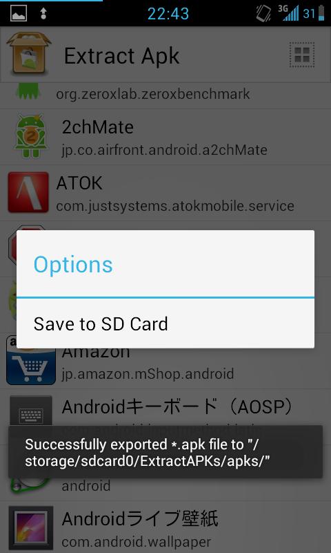 Extract Apksでアプリを保存