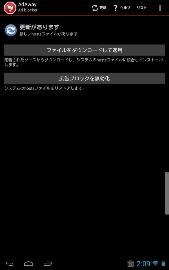 AdAway起動画面