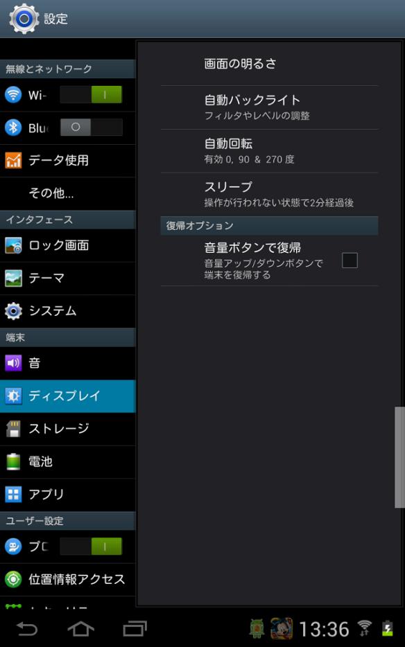 touchwizテーマ適用後 -設定画面