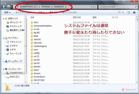 Windowsも同じ。システムファイルはプロテクトがかかっている。