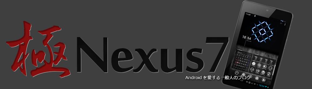 極 Nexus7