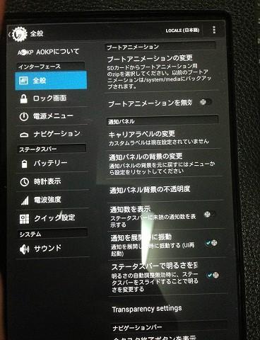 dirtyaokp-settings